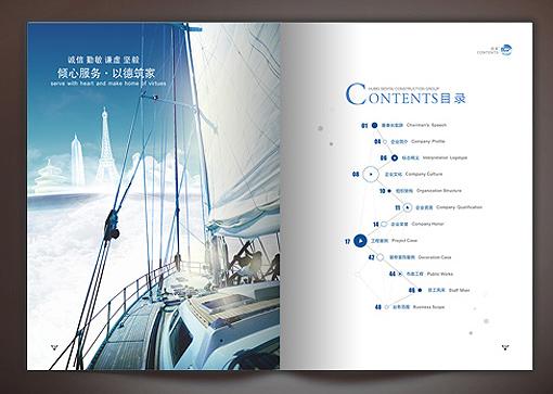 书籍目录设计 杂志目录设计